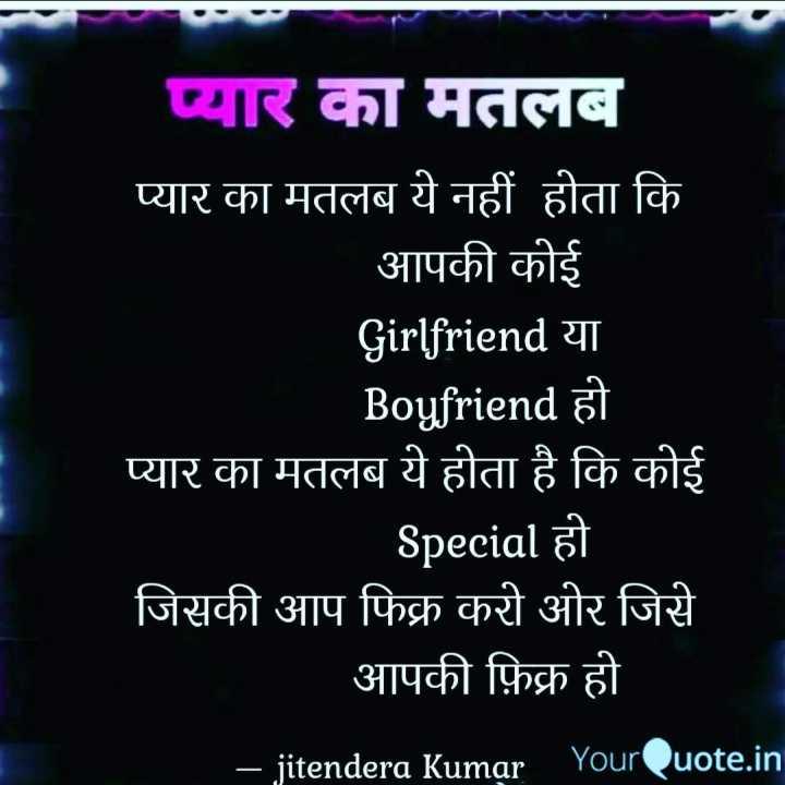 💏 इश्क़-मोहब्बत - प्यार का मतलब प्यार का मतलब ये नहीं होता कि आपकी कोई Girlfriend A Boyfriend ही प्यार का मतलब ये होता है कि कोई Special   जिसकी आप फिक्र करी और जिसे आपकी फ़िक्र हो – jitendera Kumar YourQuote . in - ShareChat
