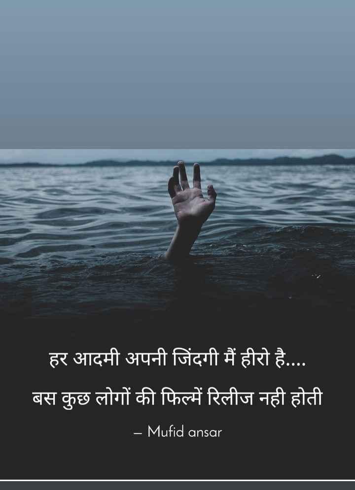 💏 इश्क़-मोहब्बत - हर आदमी अपनी जिंदगी मैं हीरो है . . . . बस कुछ लोगों की फिल्में रिलीज नही होती - Mufid ansar - ShareChat