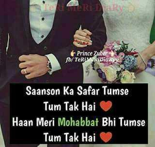 💏इश्क़-मोहब्बत - Prince Zuber fb / TeRIMERIDiary Saanson Ka Safar Tumse Tum Tak Hai Haan Meri Mohabbat Bhi Tumse Tum Tak Hai - ShareChat