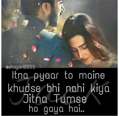 💏 इश्क़-मोहब्बत - oshayari9555 Itna pyaar to maine khudse bhi nahi kiya ' Jitna Tumse , ho gaya hai . . - ShareChat