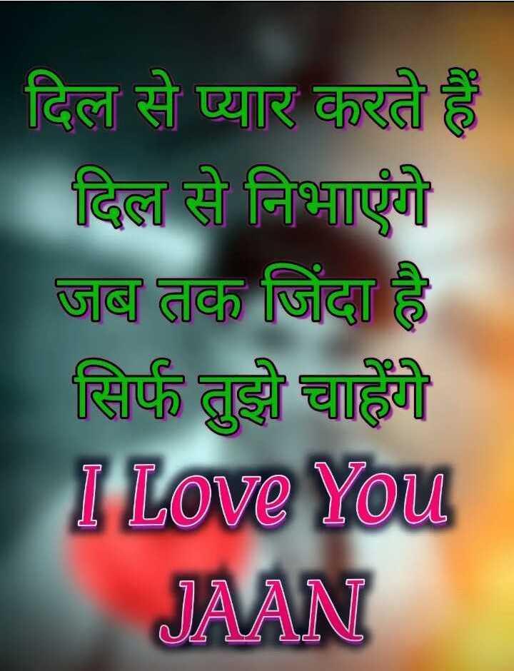 💏 इश्क़-मोहब्बत - दिल से प्यार करते हैं दिल से निभाएंगे जब तक जिंदा है सिर्फ तुझे चाहेंगे I Love You JAAN - ShareChat