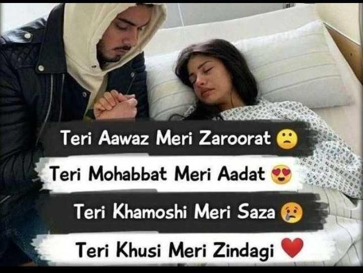 💏इश्क़-मोहब्बत - Teri Aawaz Meri Zaroorat e Teri Mohabbat Meri Aadat Teri Khamoshi Meri Saza Teri Khusi Meri Zindagi - ShareChat