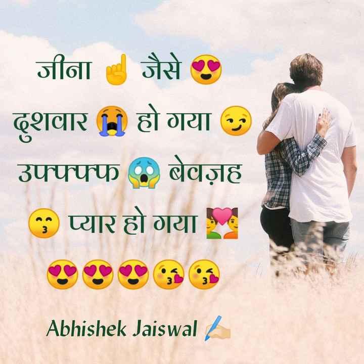 💏 इश्क़-मोहब्बत - _ _ _ जीना जैसे दशवार हो गया 0 उफ्फ्फ्फ • बेवजह • प्यार हो गया Abhishek Jaiswal - ShareChat