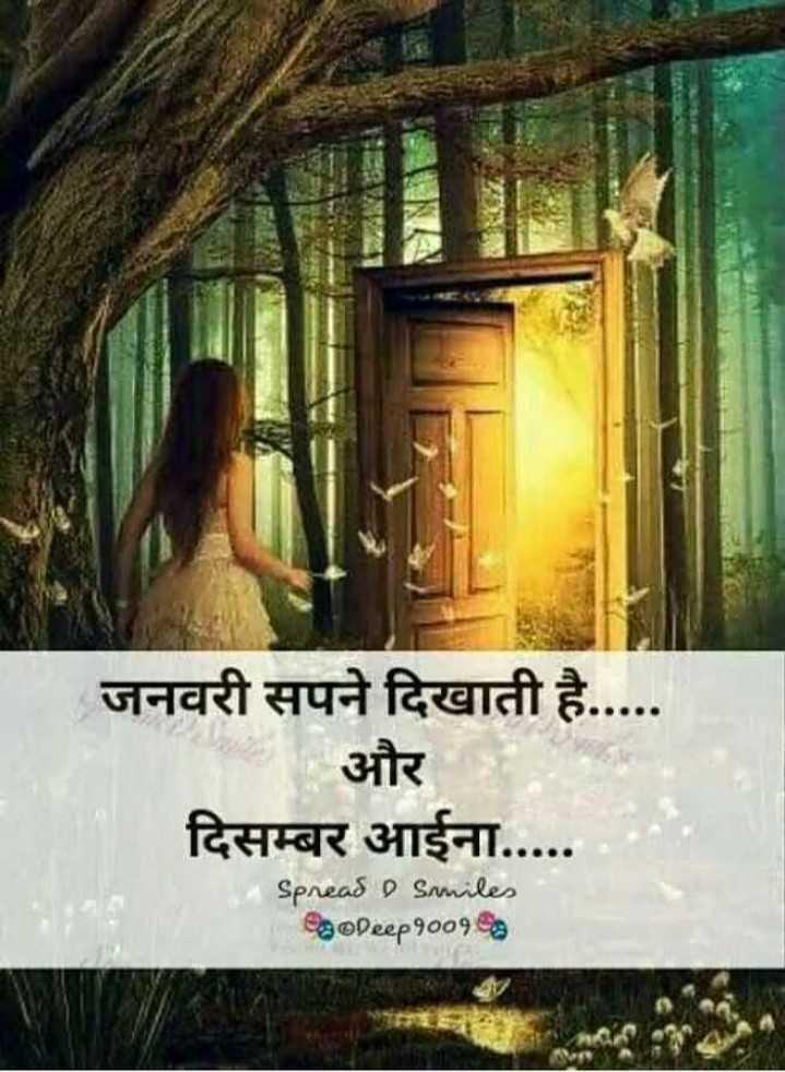 💏 इश्क़-मोहब्बत - जनवरी सपने दिखाती है . . . . . और दिसम्बर आईना . . . . . spread & Smiles RODeep१००१ - ShareChat