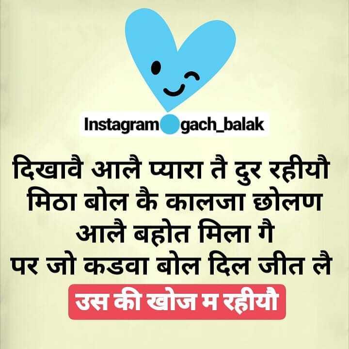 💞  इश्क़-मोहब्बत - Instagram gach _ balak दिखावै आलै प्यारा तै दुर रहीयौ   मिठा बोल कै कालजा छोलण आलै बहोत मिला गै पर जो कडवा बोल दिल जीत लै उस की खोज म रहीयौ - ShareChat