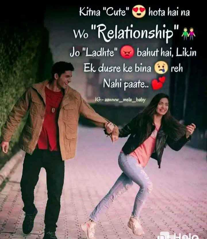 💏 इश्क़-मोहब्बत - Kitna Cute hota hai na Wo Relationship Jo Ladhte bahut hai , Likin Ek dusre ke bina reh Nahi paate . . IG : - aawww _ mela _ baby - ShareChat