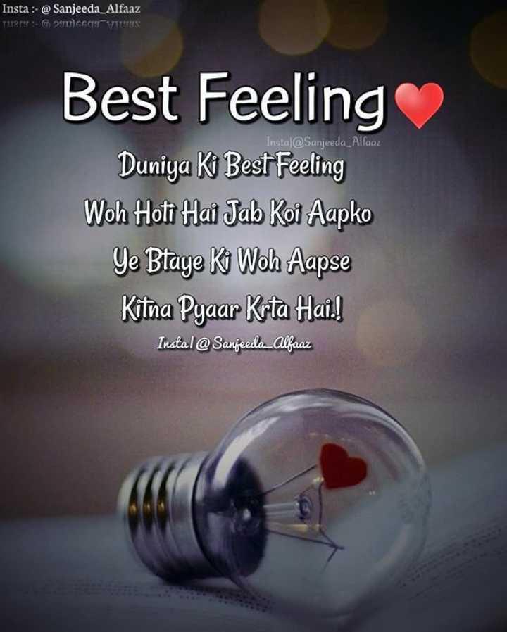 💏 इश्क़-मोहब्बत - Insta : - @ Sanjeeda _ Alfaaz TU2r9 : - 6290660 - yggs Best Feeling Insta @ Sanjeeda _ Alfaaz Duniya Ki Best Feeling Woh Hoti Hai Jab Koi Aapko Ye Btaye Ki Woh Aapse Kitna Pyaar Krta Hai . ! Instal @ Sanjeeda Alfaaz - ShareChat