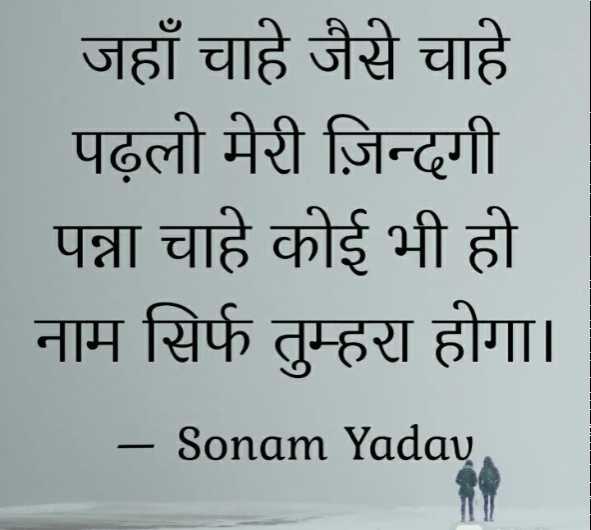 💏 इश्क़-मोहब्बत - जहाँ चाहे जैसे चाहे पढ़ली मेरी ज़िन्दगी पन्ना चाहे कोई भी हो नाम सिर्फ तुम्हरा होगा । - Sonam Yadav - ShareChat