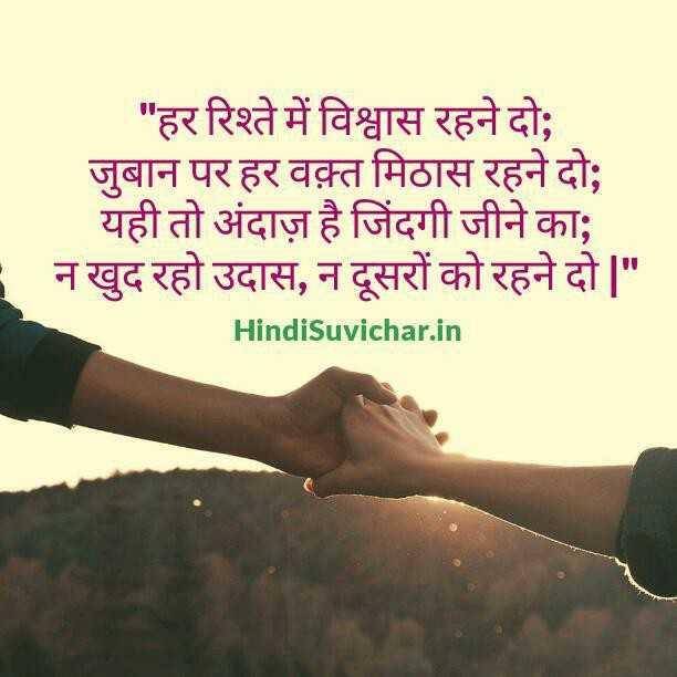💏 इश्क़-मोहब्बत - हर रिश्ते में विश्वास रहने दो ; जुबान पर हर वक़्त मिठास रहने दो ; यही तो अंदाज़ है जिंदगी जीने का ; न खुद रहो उदास , न दूसरों को रहने दो | HindiSuvichar . in - ShareChat