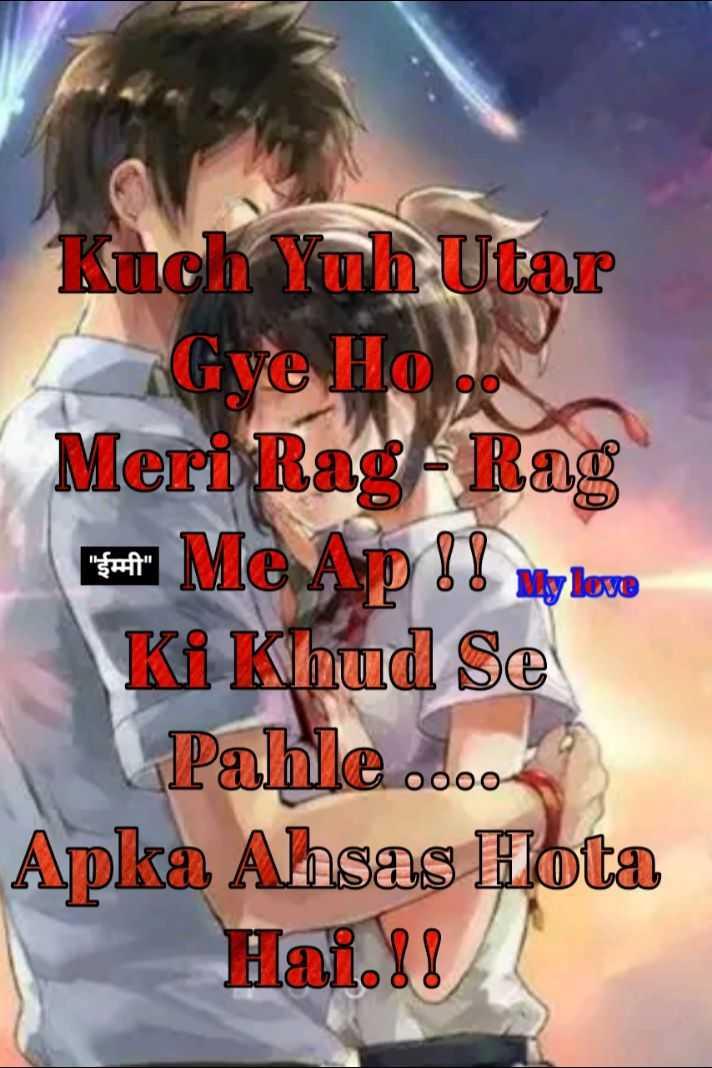 💏 इश्क़-मोहब्बत - Kuch Yuh Utar Gye Ho . Meri Rag - Rag * * Mo Apll my love Ki Khud Se \ Pahle . . . Apka Ahsas Hota Hai . ! ! - ShareChat