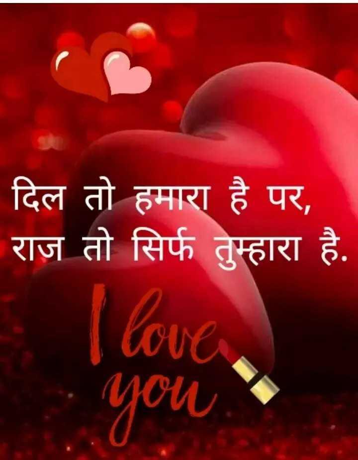 💏 इश्क़-मोहब्बत - दिल तो हमारा है पर , राज तो सिर्फ तुम्हारा है . - I love you - ShareChat