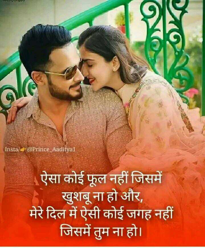 💏 इश्क़-मोहब्बत - Insta / - @ Prince Aadityai ऐसा कोई फूल नहीं जिसमें खुशबू ना हो और , मेरे दिल में ऐसी कोई जगह नहीं जिसमें तुम ना हो । - ShareChat