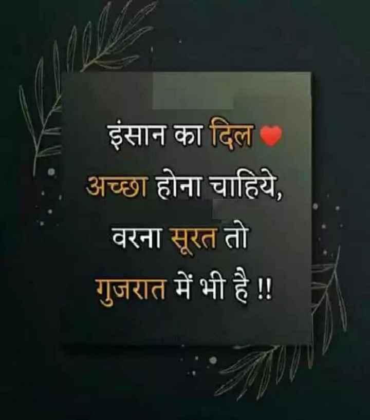 💏 इश्क़-मोहब्बत - इंसान का दिल अच्छा होना चाहिये , वरना सूरत तो गुजरात में भी है ! ! - ShareChat