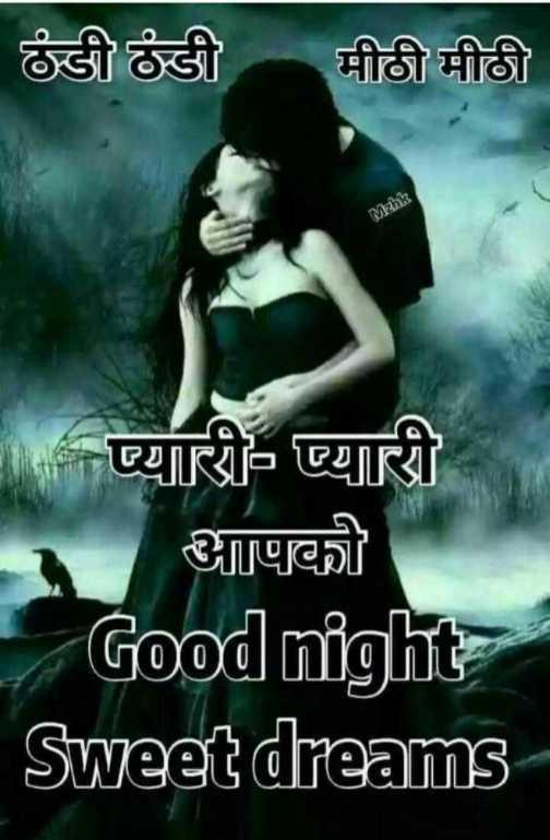 💏 इश्क़-मोहब्बत - ठंडी ठंडी मीठी मीठी Mzhk प्यारी प्यारी आपको Good night Sweet dreams - ShareChat