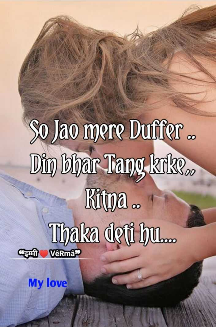 💏 इश्क़-मोहब्बत - So Jao mere Duffer . Din bhar Tang , krke . Ritya . Thaka deti hul . . . Cemil Verma My love - ShareChat