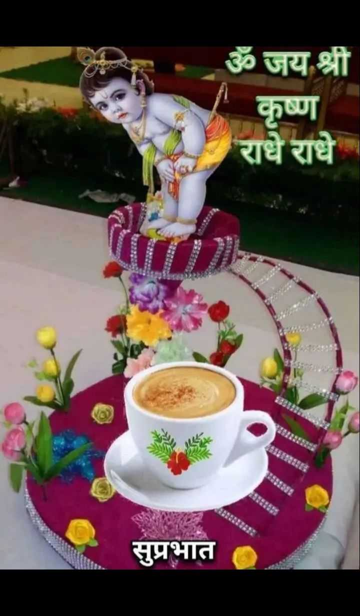 💏 इश्क़-मोहब्बत - ॐ जय श्री कृष्ण राधे राधे ESSINE सुप्रभात - ShareChat