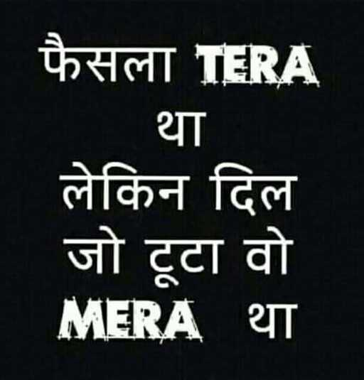💏 इश्क़-मोहब्बत - फैसला TERA था लेकिन दिल जो टूटा वो MERA था - ShareChat