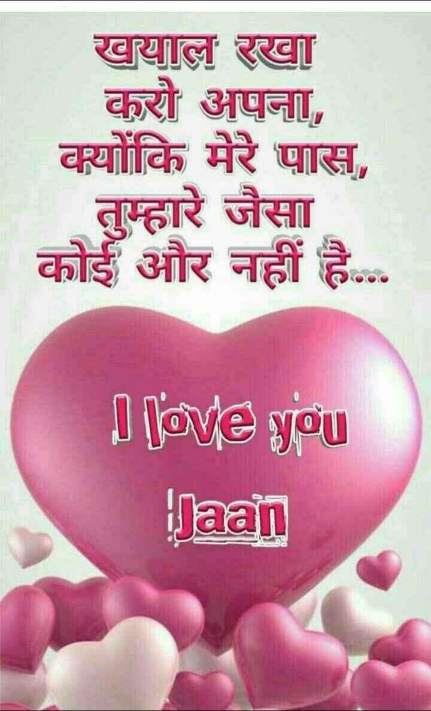 💏 इश्क़-मोहब्बत - खयाल रखा करो अपना , क्योंकि मेरे पास , तुम्हारे जैसा कोई और नहीं है . . . I love you Jaan - ShareChat