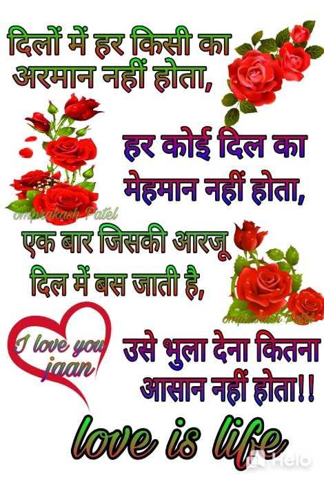 💏 इश्क़-मोहब्बत - Omkakash Patel दिलों में हर किसी का । अरमान नहीं होता , हर कोई दिल का - मेहमान नहीं होता , एक बार जिसकी आरजू दिल में बस जाती है , C उसे धुला देना कितना आसान नहीं होता । love - islilar - ShareChat