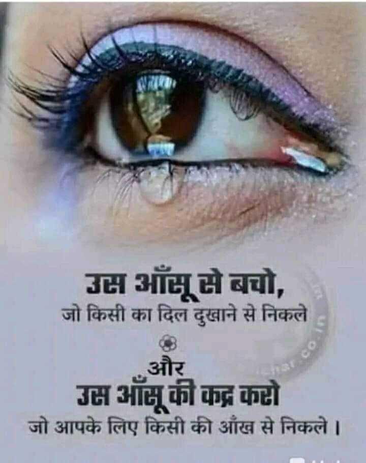 💏 इश्क़-मोहब्बत - उस आँसू से बचो , जो किसी का दिल दुखाने से निकले । और उस आँसू की कद्र को जो आपके लिए किसी की आँख से निकले । - ShareChat