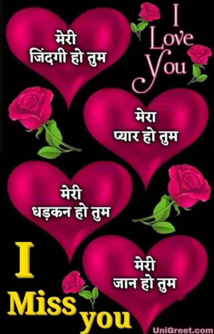 💏 इश्क़-मोहब्बत - Love जिंदगी हो तुम मेरी जिंदगी हो तुम Vou मेरा प्यार हो तुम मेरी धड़कन हो तुम मेरी जान हो तुम Missy So you UniGreet . com - ShareChat