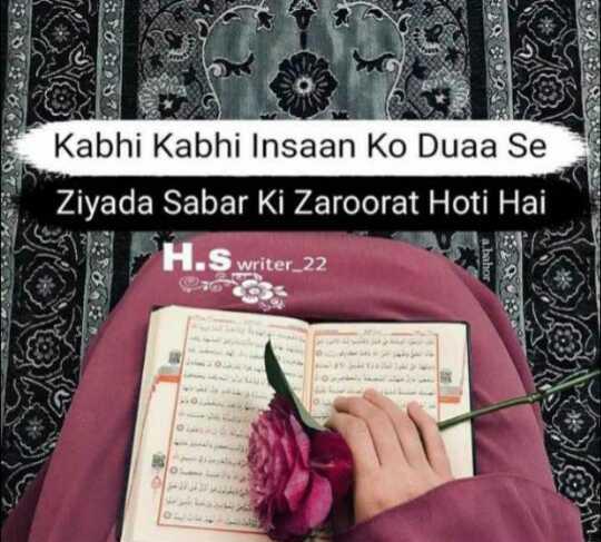 👰इस्लाम की शहज़ादी👰 - 5 . 87 : 33 18 : 52 Kabhi Kabhi Insaan Ko Duaa Se Ziyada Sabar Ki Zaroorat Hoti Hai H . S writer _ 22 bahor 96 - ShareChat