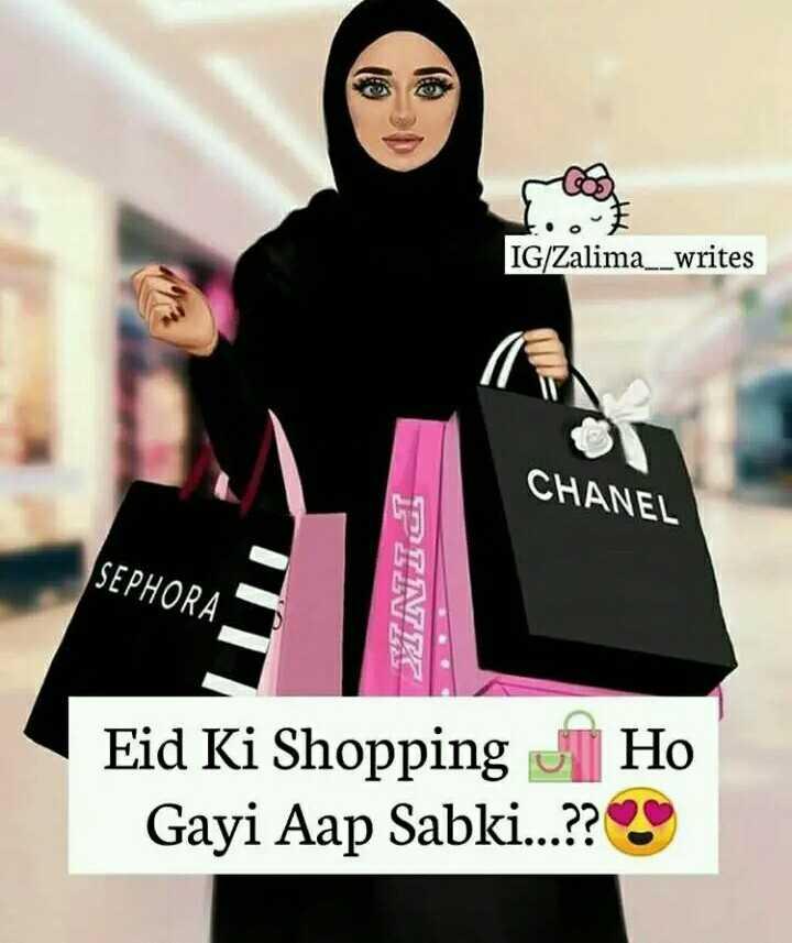 ईद की शॉपिंग - ShareChat