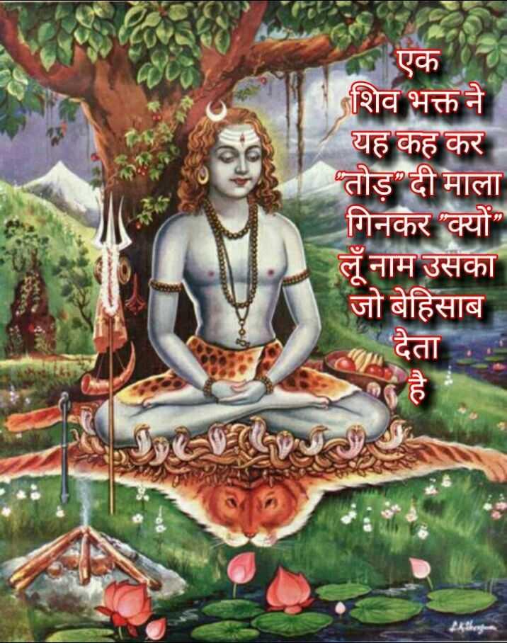 🔱 उज्जैन - महाकाल की नगरी - एक शिव भक्त ने यह कह कर तोड़ दी माला गिनकर क्यों लूँ नाम उसका जो बेहिसाब on देता dic - ShareChat