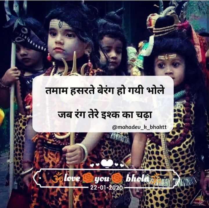 🔱 उज्जैन - महाकाल की नगरी - तमाम हसरते बेरंग हो गयी भोले जब रंग तेरे इश्क का चढ़ा @ mahadev _ k _ bhaktt GEET love you bhol 22 - 01 - 2020 - ShareChat
