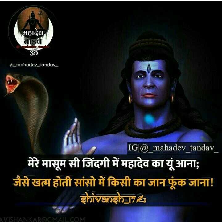 🔱 उज्जैन - महाकाल की नगरी - महादेव बाव ॐ @ _ mahadev _ tandav _ IG @ _ mahadev _ tandav _ मेरे मासूम सी जिंदगी में महादेव का यूं आना ; जैसे खत्म होती सांसो में किसी का जान फूंक जाना ! _ shivansh _ 7 VISHANKAR @ GMAILCOM - ShareChat