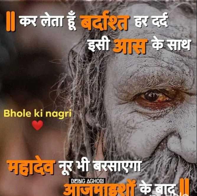🔱 उज्जैन - महाकाल की नगरी - | | कर लेता हूँ बर्दाश्त हर दर्द इसी मामा के साथ Bhole ki nagri महादेव नूर भी बरसाएगा . आजमाइयों के बाद BEING AGHORI - ShareChat