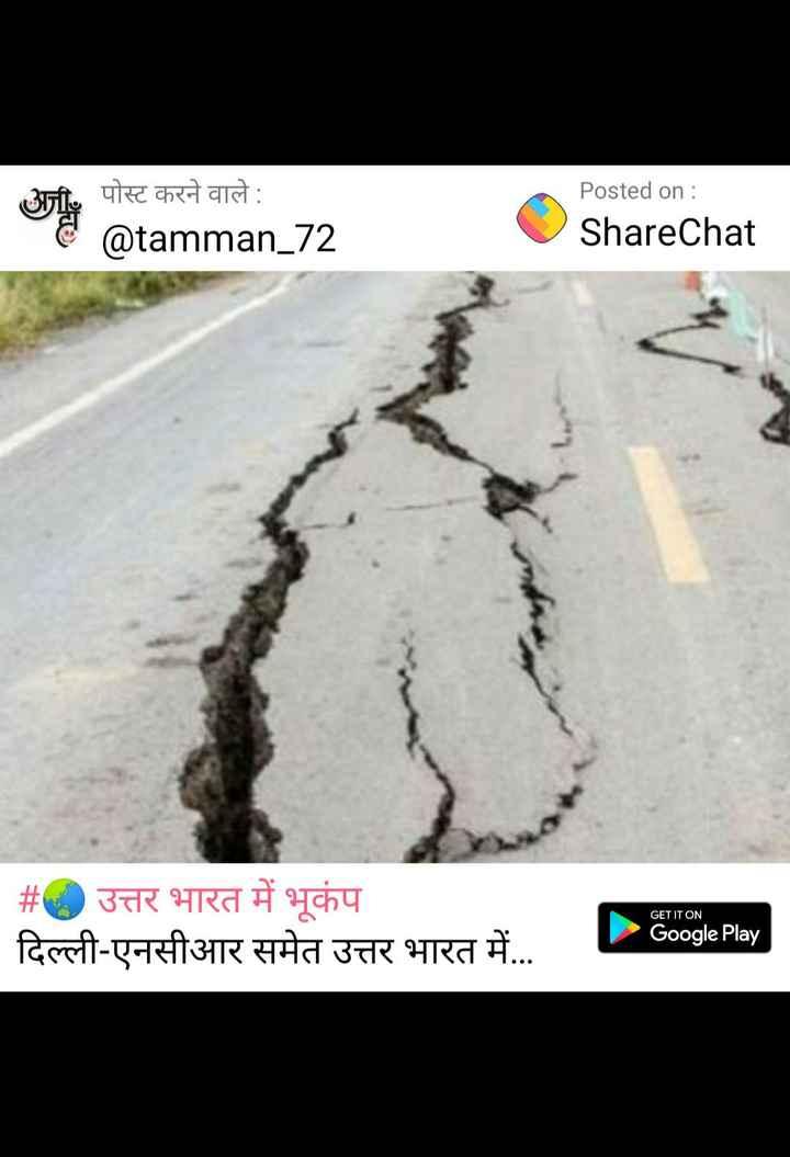 🌏 उत्तर भारत में भूकंप - अजी . पोस्ट करने वाले : @ tamman _ 72 Posted on : ShareChat GET IT ON # . उत्तर भारत में भूकंप दिल्ली - एनसीआर समेत उत्तर भारत में Google Play | - ShareChat