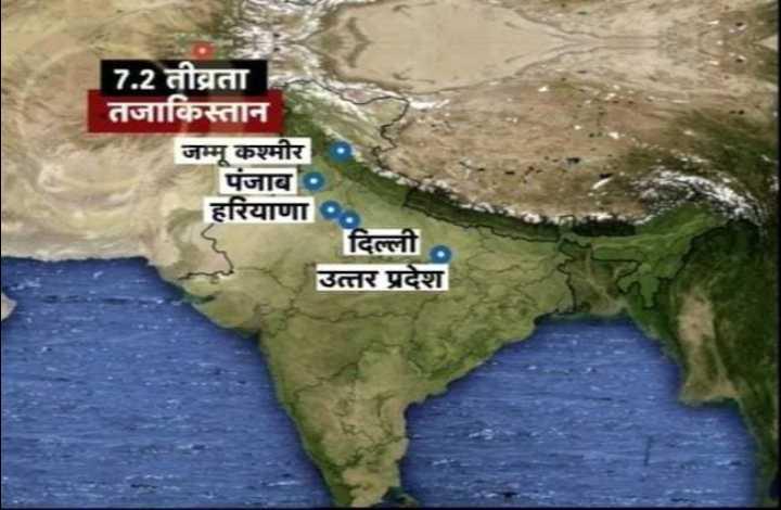 🌏 उत्तर भारत में भूकंप - 7 . 2 तीव्रता तजाकिस्तान जम्मू कश्मीर पंजाब हरियाणा दिल्ली उत्तर प्रदेश - ShareChat