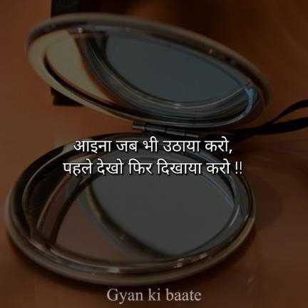🖊 एक रचना रोज  ✍ - आइना जब भी उठाया करो , पहले देखो फिर दिखाया करो ! ! Gyan ki baate - ShareChat