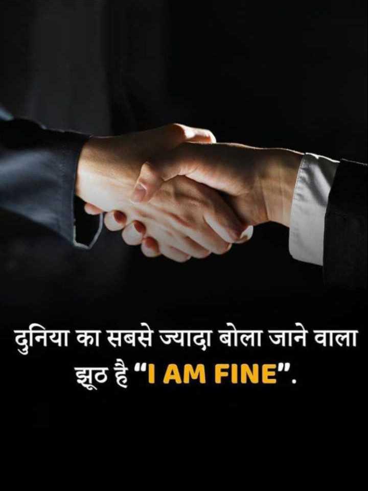 🖊 एक रचना रोज  ✍ - दुनिया का सबसे ज्यादा बोला जाने वाला झूठ है IAM FINE . - ShareChat