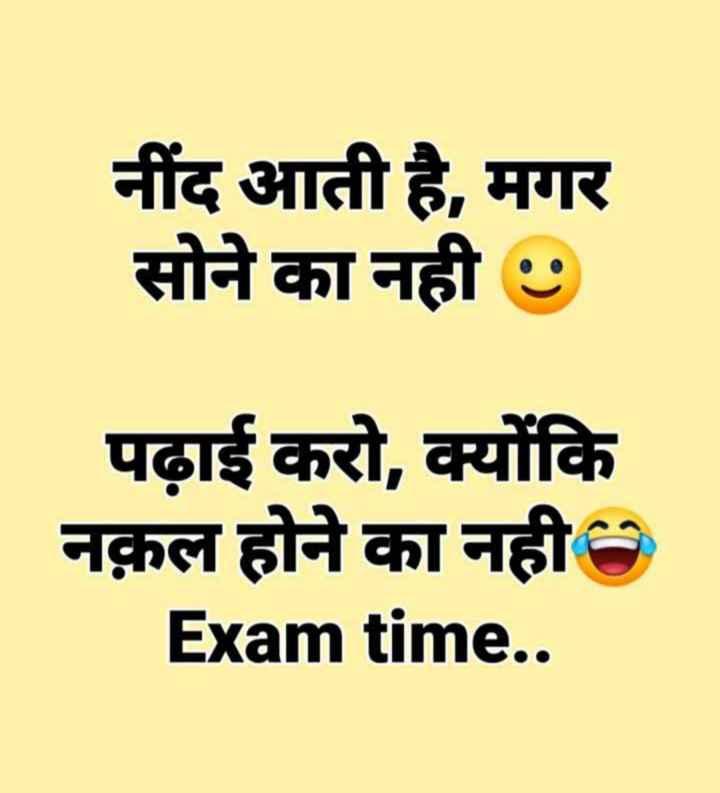 📚 एग्जाम जोक्स😂 - नींद आती है , मगर सोने का नही पढ़ाई करो , क्योंकि नक़ल होने का नही Exam time . . - ShareChat