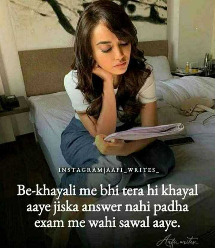 📚 एग्जाम जोक्स😂 - INSTAGRAM AAFI WRITES , Be - khayali me bhi tera hi khayal aaye jiska answer nahi padha exam me wahi sawal aaye . Arfu writer - ShareChat