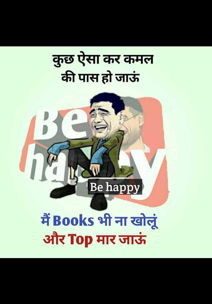 📚 एग्जाम जोक्स😂 - कुछ ऐसा कर कमल की पास हो जाऊं Be Be happy मैं Books भी ना खोलूं और Top मार जाऊं - ShareChat