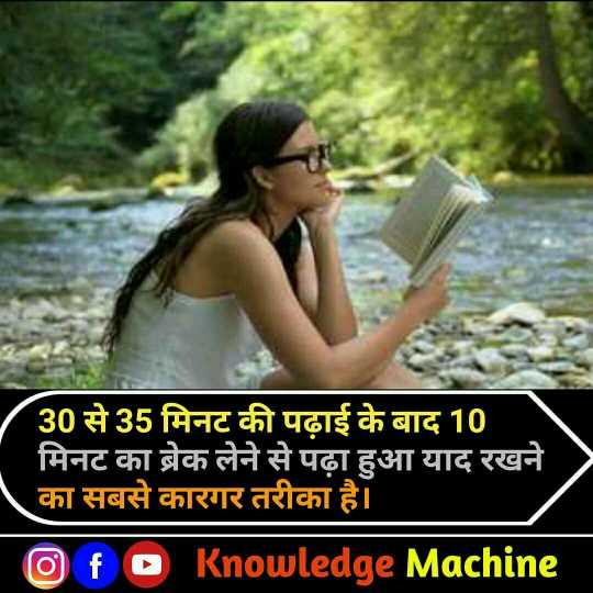 📖एग्जाम मोटिवेशन - 30 से 35 मिनट की पढ़ाई के बाद 10 मिनट का ब्रेक लेने से पढ़ा हुआ याद रखने का सबसे कारगर तरीका है । Of O Knowledge Machine - ShareChat