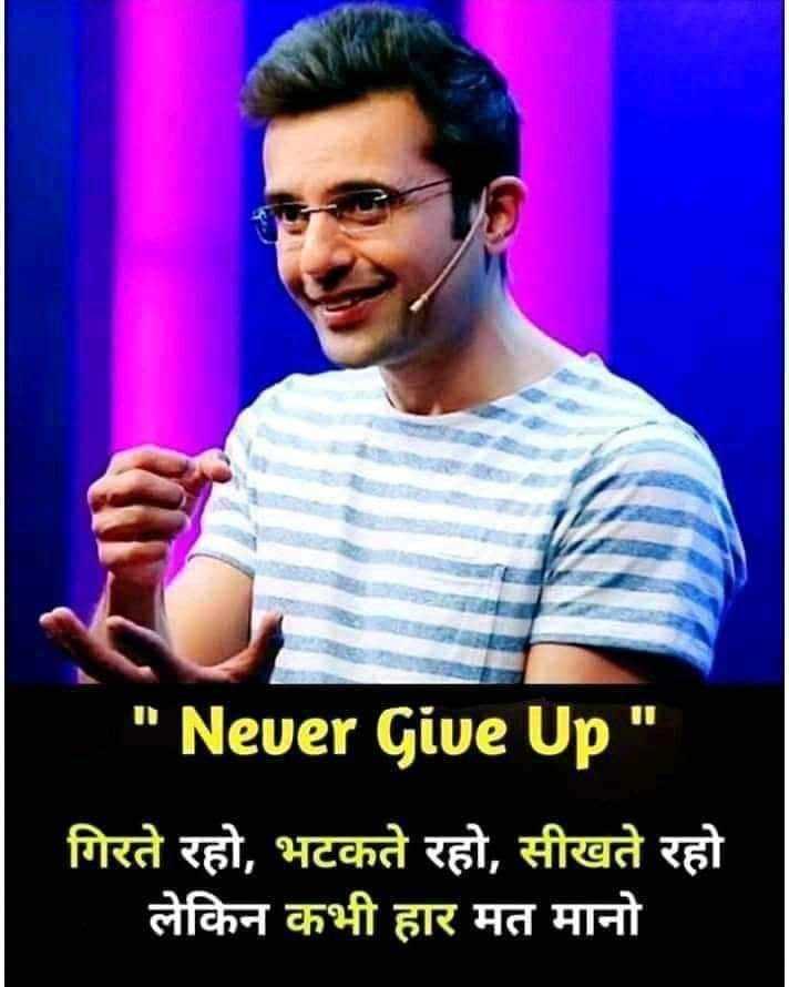 📖एग्जाम मोटिवेशन - Never Give Up गिरते रहो , भटकते रहो , सीखते रहो लेकिन कभी हार मत मानो - ShareChat