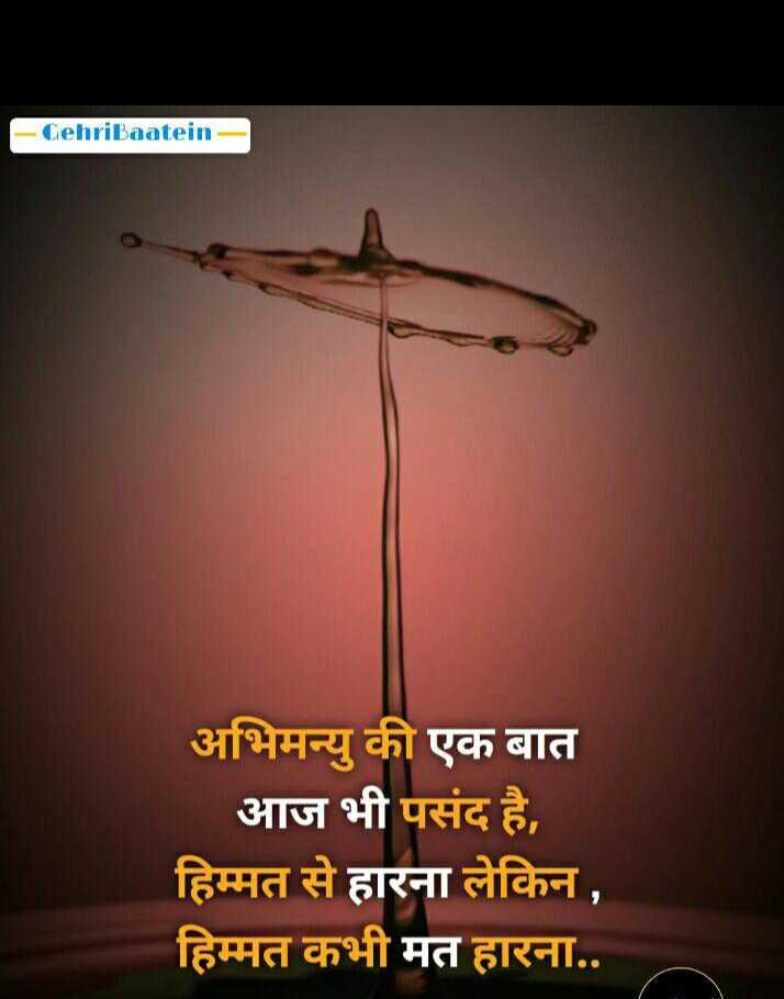 📖एग्जाम मोटिवेशन - - CehriBaatein अभिमन्यु की एक बात आज भी पसंद है , हिम्मत से हारना लेकिन , हिम्मत कभी मत हारना . . - ShareChat