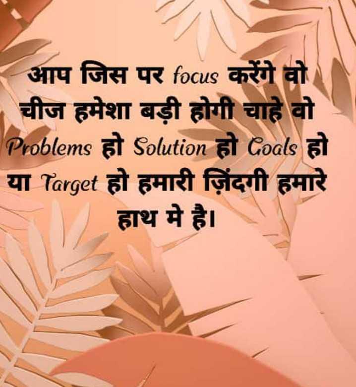 📖एग्जाम मोटिवेशन - - आप जिस पर focus करेंगे वो - चीज हमेशा बड़ी होगी चाहे वो Problems हो Solution हो Coals हो या Target हो हमारी जिंदगी हमारे हाथ मे है । - ShareChat