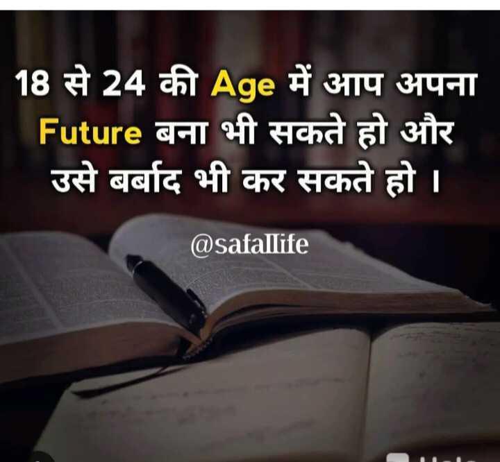📖एग्जाम मोटिवेशन - 18 से 24 की Age में आप अपना Future बना भी सकते हो और उसे बर्बाद भी कर सकते हो । @ safallife - ShareChat