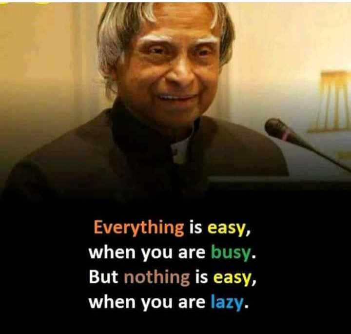 📖एग्जाम मोटिवेशन - Everything is easy , when you are busy . But nothing is easy , when you are lazy . - ShareChat