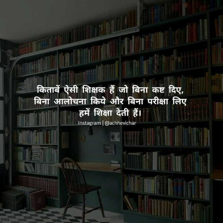 📖एग्जाम मोटिवेशन - किताबें ऐसी शिक्षक हैं जो बिना कष्ट दिए , बिना आलोचना किये और बिना परीक्षा लिए । हमें शिक्षा देती हैं । Instagram | @ achhevichar - ShareChat