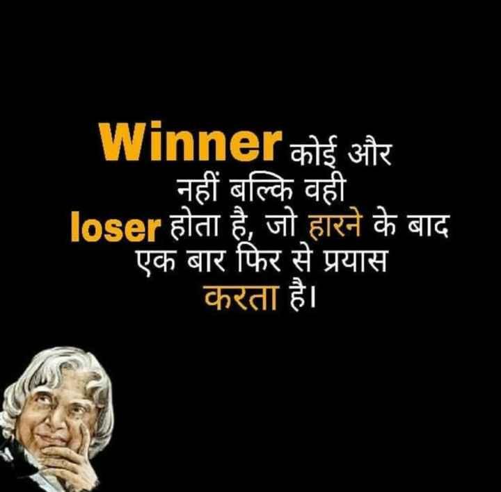 📖एग्जाम मोटिवेशन - Winner कोई और नहीं बल्कि वही loser होता है , जो हारने के बाद एक बार फिर से प्रयास करता है । - ShareChat