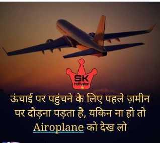 📖एग्जाम मोटिवेशन - SK ऊंचाई पर पहुंचने के लिए पहले ज़मीन पर दौड़ना पड़ता है , यकिन ना हो तो Airoplane को देख लो - ShareChat