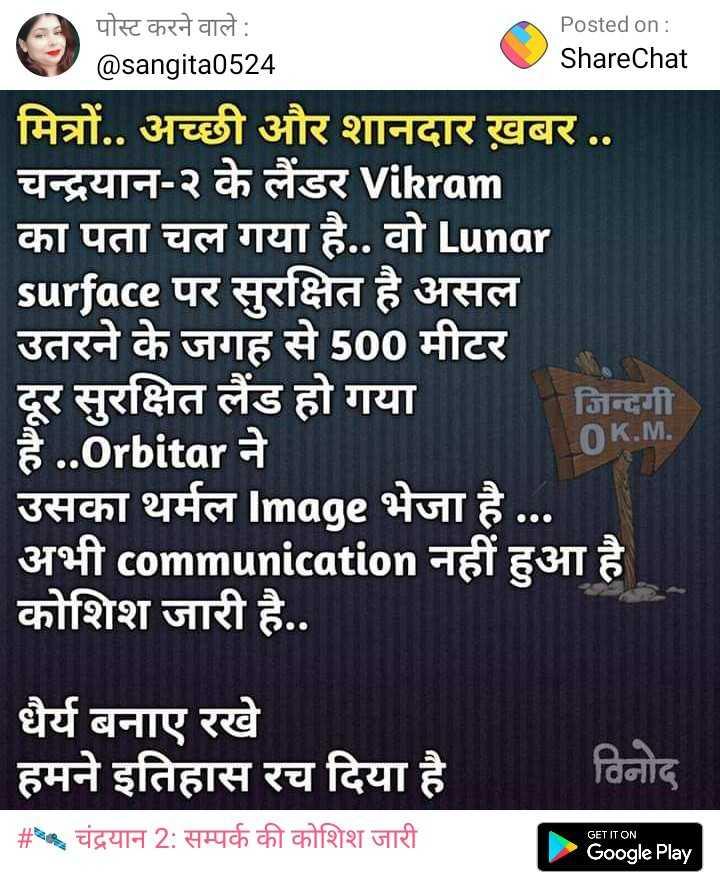 एशियानेट से चंद्रयान पर सवाल - ShareChat