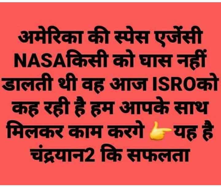 एशियानेट से चंद्रयान पर सवाल - अमेरिका की स्पेस एजेंसी NASAकिसी को घास नहीं डालती थी वह आज ISROको कह रही है हम आपके साथ मिलकर काम करगे - यह है चंद्रयान2 कि सफलता - ShareChat