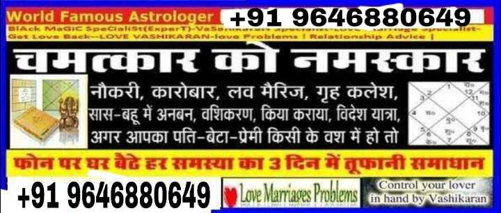 🙏 ऑस्ट्रेलिया के लिए प्रार्थना - BIAok MaGIC Specialist ExperT ) - Vaso . . . . Get Love Back - LOVE VASHIKARAN - ove Problemal Relationship Advice World Famous Astrologer + 9196468806491 चमत्कार का नमस्कार नौकरी , कारोबार , लव मैरिज , गृह कलेश , सास - बहू में अनबन , वशिकरण , किया कराया , विदेश यात्रा , अगर आपका पति - बेटा - प्रेमी किसी के वश में हो तो फोन पर घर बैठे हर समस्या का3दिन में तूफानी समाधान   + 91 9646880649 Love Marriages Problems in hand by Vashikaran Control your lover - ShareChat